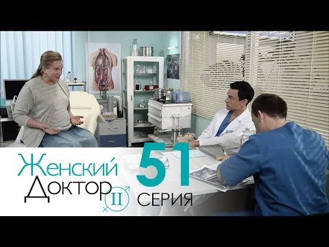 Женский доктор - 2. Сериал. Серия 3.  Dr. Baby Dust 2. Episode 3.