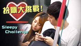 [MiHK] 【突發】女仔嗌非禮,玩到要報警? - 扮瞓大挑戰 Sleepy Challenge