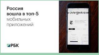 Россия вошла в топ 5 по числу загрузок мобильных приложений в мире
