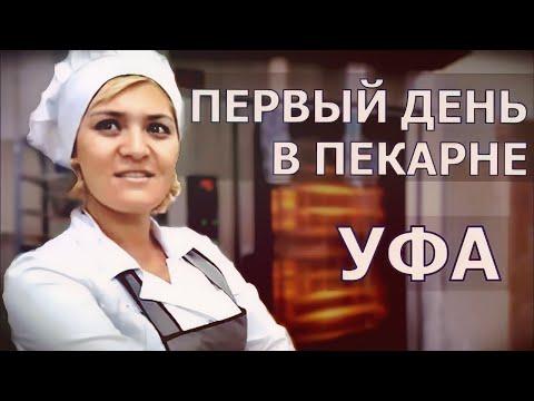 Пекарня-кулинария Хлебный в Уфе