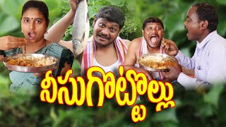 నీసు గొట్టోల్లు  #121 Nisu Gottollu // Ultimate Village Telugu Comedy // By Mana Palle Muchatlu