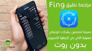 تطبيق Fing لمعرفة المتصلين على شبكة الوايفاي بدون روت