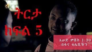 Tireta Drama – Part 5 (Ethiopian Drama)