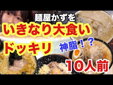【大食い】【ドッキリ】いきなり大食いし始めたらお店の人の反応は!?