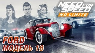 Need for Speed: No Limits - Ford Модель 18 (ios) #47