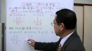 小数のたし算の筆算での計算について説明しました。 学年別の学習は、朋...
