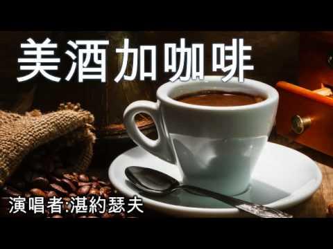 美酒加咖啡 Mei Jiu Jia Ka Fei [by 湛約瑟夫]