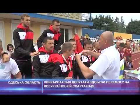 Прикарпатські депутати здобули перемогу на Всеукраїнській спартакіаді