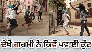 Garmi Ne Pvaai Kutt | Latest Punjabi Video | Short Movie 2018