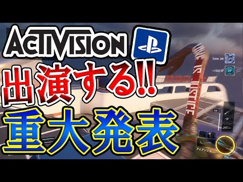【CoD:BO3】超 重大発表!! Activision様 × SONY出演します!! 『ナイファーで一位 動画』【TGS:東京ゲームショウ】