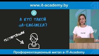 Online Prof IT. Все, что нужно знать о QA за 5 минут.