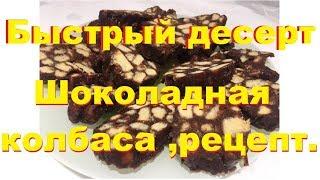 Десерт шоколадная колбаса из печенья,рецепт,на праздничный новогодний стол,