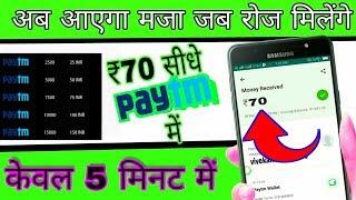 New earning app || रोज मिलेंगे ₹70+70+70+70 सीधे paytm में real earning android app 2018