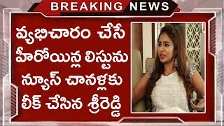 Sri Reddy Reveals US Casting Couch Heroines Names   Tollywood Nagar