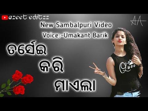 Tarsei Kari Marla || New Sambalpuri WhatsApp Status || FT :- Umakant Barik || Old Is Gold ||