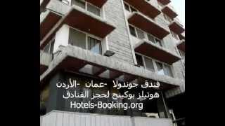فندق جوندولا - عمان - الأردن