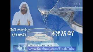 dunyana weha sheikh muhammed zeyen
