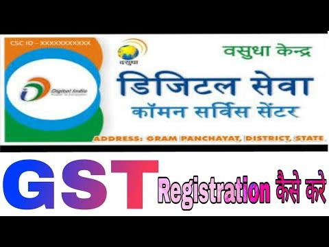 GST का Registration कैसे करे CSC मे How To Register For GST In Apna CSC
