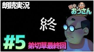 【朗読実況】よすおと奈美が洋館にお邪魔する#5最終回