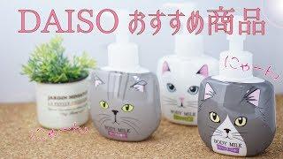DAISOで買えるおすすめ商品 ボディミルク