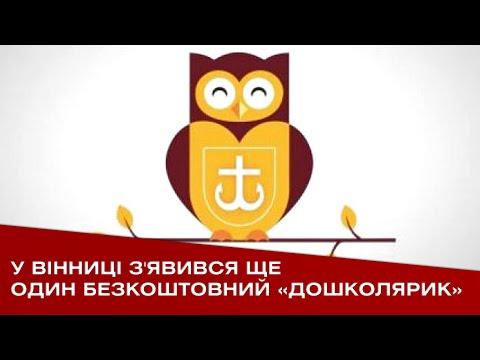 Телеканал ВІТА: У Вінниці з'явився ще один безкоштовний «Дошколярик»