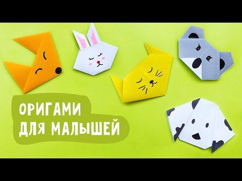 Оригами для детей 2 класса