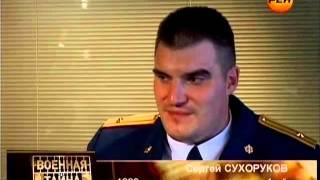 Вторая Чеченская война.1999.Подвиг старшего лейтенанта Сухорукова