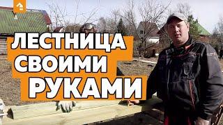Как изготовить лестницу своими руками. Построить загородный дом. Строительство каркасных домов.(, 2017-04-19T14:58:26.000Z)