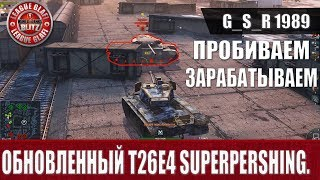 WoT Blitz - T26E4 SuperPershing.Голдовая независимость - World of Tanks Blitz (WoTB)