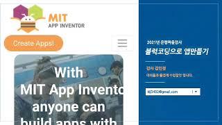 온라인교육자원박람회 [블록코딩으로 앱만들기(앱인벤터) …