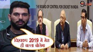 Breaking! युवराज सिंह का बड़ा ऐलान, विश्व कप 2019 में करेंगे जबरदस्त वापसी | Yuvraj Singh Come Back
