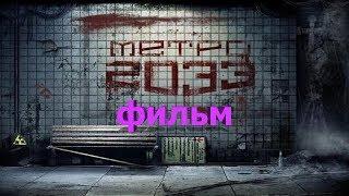 "Фильм ""МЕТРО 2033"" HD фантастика"