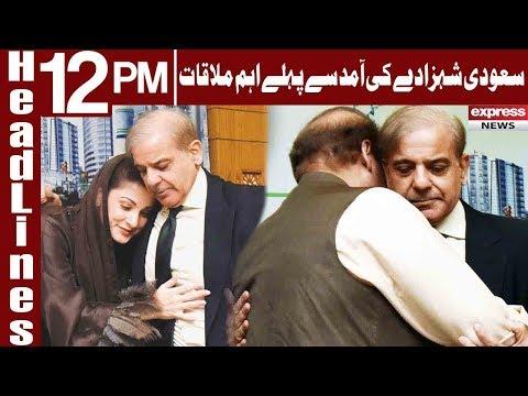 Shehbaz Sharif and Maryam Nawaz Reached Hospital | Headlines 12 PM | 16 February 2019 | Express News