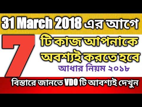 AADHAAR Card Rules 2018 | 7 Document Must Linked With Aadhaar Within 31March 2018