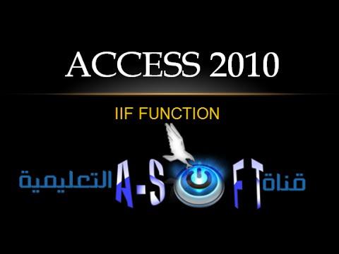 دالة iif function  | IF | دالة فى اكسس | قناة A-Soft التعليمية