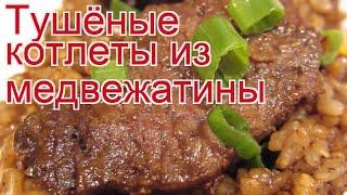 Рецепты из медведя - как приготовить медведя пошаговый рецепт - Тушёные котлеты из медвежатины