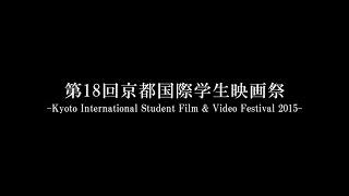 <第18回京都国際学生映画祭>本祭トレーラー
