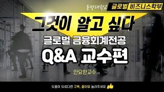 그것이 알고싶다 동명대 글로벌비즈니스 금융회계전공 교수편 Q&A 2탄 (안요한)