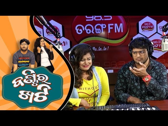 Bunty Ra Khatti   Episode-03   ବାଳ କାଟିଦେଲେ କେବିନ ତଳକୁ   Prank Show   Tarang Music