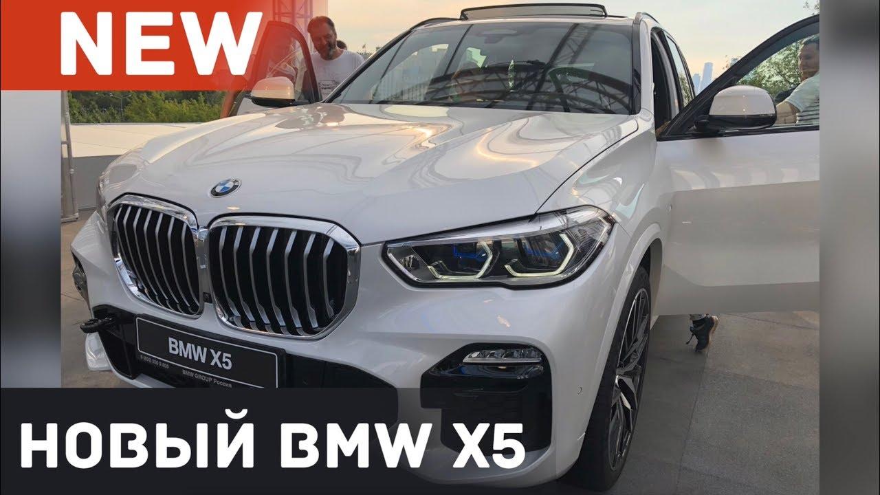 ЭКСКЛЮЗИВ - НОВЫЙ BMW X5 M G05 2018 обзор. Первый в РОССИИ. - YouTube