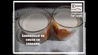 Банановый пп смузи со злаками - ПП РЕЦЕПТЫ: pp-prozozh.ru