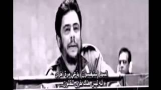 فيديو لخطاب جيفارا في مقر الأمم المتحدة