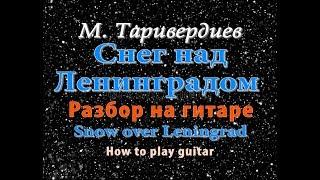 """Снег над Ленинградом"" - на гитаре разбор. ТАБЫ/НОТЫ ""Snow over Leningrad"" - how to play guitar"