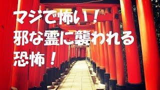 【ほんこわ】稲垣五郎、稲川淳二も真っ青!実話!邪霊の巣窟 ♯012
