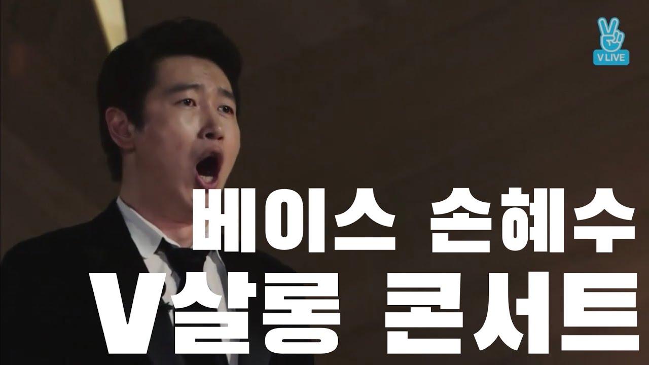 V LIVE 김정원의 V 살롱콘서트 베이스 손혜수편
