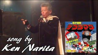 【追悼】成田賢 - ああ電子戦隊デンジマン 2015年10月17日 Denshi Sentai Denziman Ken Narita