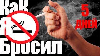 Как Я бросил курить за 5 дней Реальный способ как бросить курить Как бросить курить ТАБЕКС