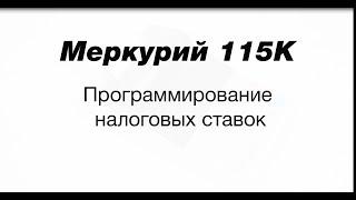 Как запрограммировать налоги, секции на кассе Меркурий 115К(Контрольно-кассовая машина Меркурий 115К — одна из самых популярных моделей. Компактный размер и встроенный..., 2016-05-18T08:07:33.000Z)