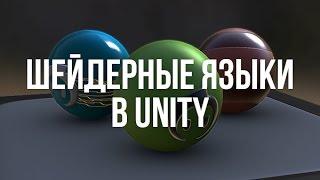 Шейдерные языки в Unity