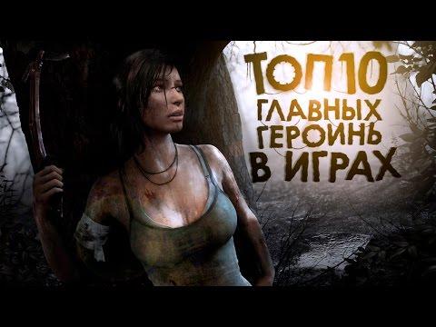 TOP-10 Главных Героинь В Играх!